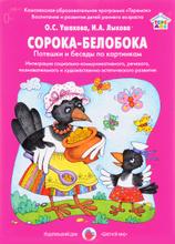 Сорока-белобока. Потешки и беседы по картинкам (набор из 8 карточек), О. С. Ушакова, И. А. Лыкова