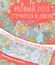 Новый год стучится в дверь, И. Горбунова