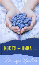 Костя + Ника, Тамара Крюкова
