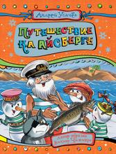 Путешествие на айсберге, Андрей Усачев