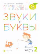 Звуки и буквы. Пособие для детей 3-4 лет. В 3 частях. Часть 2, М. М. Безруких, Т. А. Филиппова