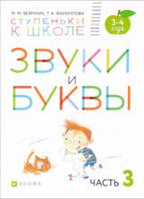 Звуки и буквы. Пособие для детей 3-4 лет. В 3 частях. Часть 3, М. М. Безруких, Т. А. Филиппова