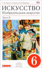 Изобразительное искусство. 6 класс. Учебник. Часть 2, С. П. Ломов, С. Е. Игнатьев, М. В. Кармазина