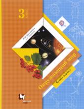 Окружающий мир. 3 класс. Учебник. В 2 частях. Часть 1, Н. Ф. Виноградова, Г. С. Калинова