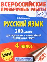 Русский язык. 200 заданий для подготовки к всероссийским проверочным работам, О. Б. Калинина