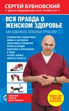 Вся правда о женском здоровье, С. М. Бубновский