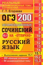 ОГЭ. Русский язык. Задание 15.1. 200 экзаменационных сочинений на отлично, Г. Т. Егораева