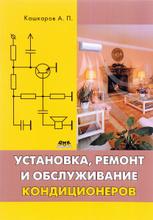 Установка, ремонт и обслуживание кондиционеров, А. П. Кашкаров