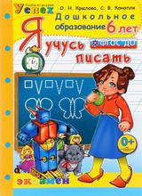 Я учусь писать. 6 лет, О. Н. Крылова, С. В. Конопля