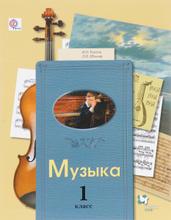 Музыка. 1класс. Учебник, В. О. Усачева, Л. В. Школяр
