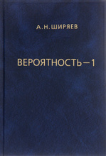 Вероятность. В 2 книгах. Книга 1, А. Н. Ширяев