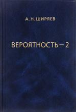 Вероятность. В 2 книгах. Книга 2, А. Н. Ширяев