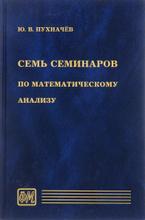 Семь семинаров по математическому анализу, Ю. В. Пухначев