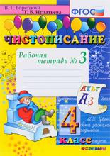 Чистописание. 4 класс. Рабочая тетрадь №3, Т. В. Игнатьева
