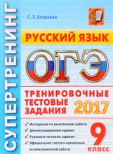 ОГЭ 2017. Русский язык. 9 класс. Тренировочные тестовые задания, Г. Т. Егораева