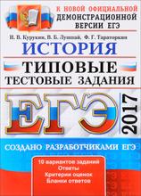 ЕГЭ 2017. История. Типовые тестовые задания, И. В. Курукин, В. Б. Лушпай, Ф. Г. Тараторкин