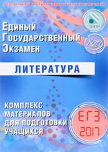 ЕГЭ 2017. Литература. Комплекс материалов для подготовки учащихся, Е. Л. Ерохина