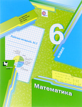 Математика. 6класс. Рабочая тетрадь №2, А. Г. Мерзляк, В. Б. Полонский, М. С. Якир