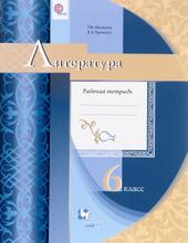 Литература. 6класс. Рабочая тетрадь, Г. В. Москвин, Е. Л. Ерохина
