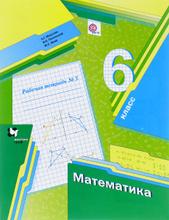 Математика. 6класс. Рабочая тетрадь №3, А. Г. Мерзляк, В. Б. Полонский, М. С. Якир