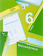 Математика. 6класс. Рабочая тетрадь №1, А. Г. Мерзляк, В. Б. Полонский, М. С. Якир