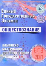 ЕГЭ-2017. Обществознание. Комплекс материалов для подготовки учащихся, О. Котова, Т. Лискова