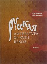 Русская литература XI-XVIII веков. Учебник, О. И. Киянская, М. П. Одесский