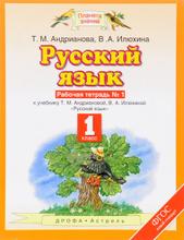 Русский язык. 1 класс. Рабочая тетрадь №1, Т. М. Андрианова, В. А. Илюхина