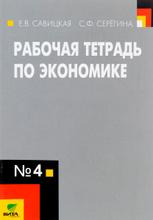 Экономика. 10-11 классы. Рабочая тетрадь №4, Е. В. Савицкая, С. Ф. Серегина