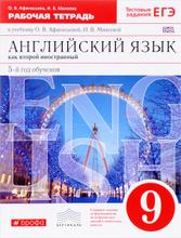 Английский язык как второй иностранный. 9 класс. 5-й год обучения. Рабочая тетрадь, О. В. Афанасьева, И. В. Михеева