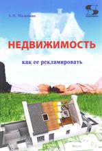 Недвижимость. Как ее рекламировать, А. Н. Назайкин