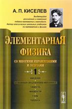 Элементарная физика для средних учебных заведений. Со многими упражнениями и задачами, Кисилев Андрей Петрович