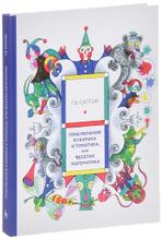 Приключения Кубарика и Томатика, или Веселая математика, Г. В. Сапгир