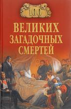 100 великих загадочных смертей, Б. В. Соколов