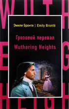 Грозовой перевал / Wuthering Heights, Эмили Бронте