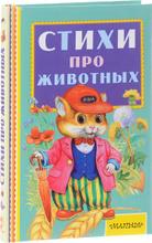 Стихи про животных, С. Я. Маршак, А. Л. Барто, С. В. Михалков