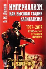 Империализм, как высшая стадия капитализма, В. И. Ленин