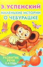 Маленькие истории о Чебурашке, Э. Успенский