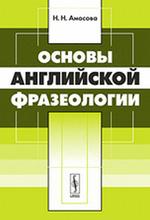 Основы английской фразеологии, Н. Н. Амосова