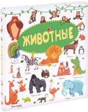 Животные, Д. И. Ермакович, М. Д. Филиппова