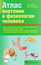 Атлас анатомии и физиологии человека, Р. П. Самусев, Н. Н. Сентябрев