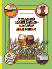 Ржаной хлебушко - калачу дедушка, Анатолий Митяев