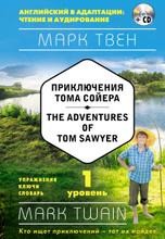 Приключения Тома Сойера. Уровень 1 / The Adventures of Tom Sawyer: Level 1 (+ СD), Марк Твен