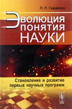 Эволюция понятия науки. Становление и развитие первых научных программ, П. П. Гайденко