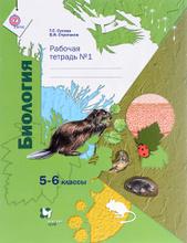 Биология. 5-6 классы. Рабочая тетрадь №1, Т. С. Сухова, В. И. Строганов