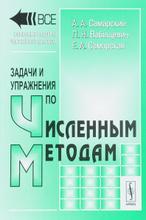 Задачи и упражнения по численным методам, А. А. Самарский, П. Н. Вабищевич, Е. А. Самарская