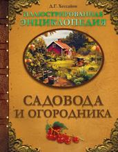 Иллюстрированная энциклопедия садовода и огородника, Хессайон Д.Г.