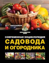 Современная энциклопедия садовода и огородника, Хессайон Д.Г.