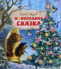 Новогодняя сказка, Сергей Козлов