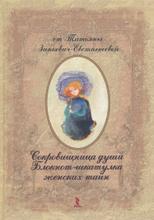 Сокровищница души. Блокнот-шкатулка женских тайн, Татьяна Зинкевич-Евстигнеева